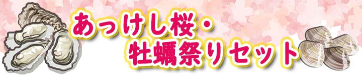 あっけし桜・牡蠣祭りセット